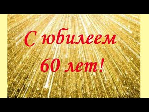 Поздравление с юбилеем 60 лет для мужчины