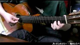 Ellie My Love (Japanese Title is Itoshi no Ellie). My solo guitar a...