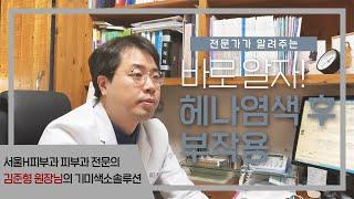 서울에이치피부과에서 알려주는 헤나염색 후 부작용