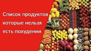 Список продуктов которые нельзя есть при похудении. Что нельзя есть?