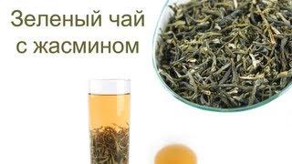 Как заваривать зеленый чай с жасмином
