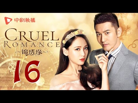 Cruel Romance 16 | Español SUB【Joe Chen, Huang Xiaoming】