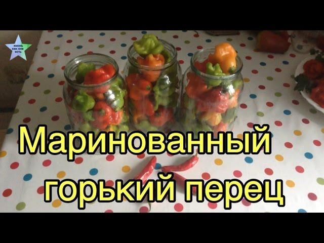 рецепт горького