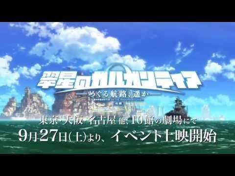 OVA「翠星のガルガンティア ~めぐる航路、遥か~」 劇場本予告