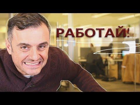С 7 ВЕЧЕРА ДО 2 УТРА // успех бизнес мотивация // Гари Вайнерчук