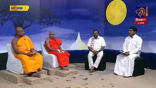 YATHRA - යාත්රා | 14 08 2017 | SIYATHA TV Thumbnail