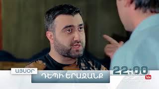 Depi Yerazanq - Seria 15 - 18.08.2017