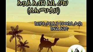 Atae Ibn Rbah Kefel 1