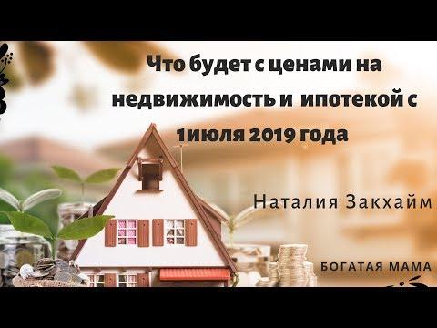 Что будет с ценами на недвижимость и  ипотекой с 1июля 2019 года