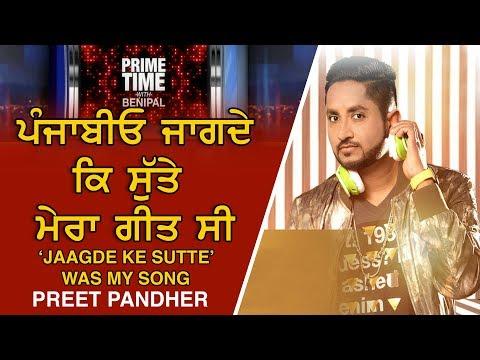 "Prime Time with Benipal_Preet Pandher""Jaagda Ke Sutte"" Was My Song"