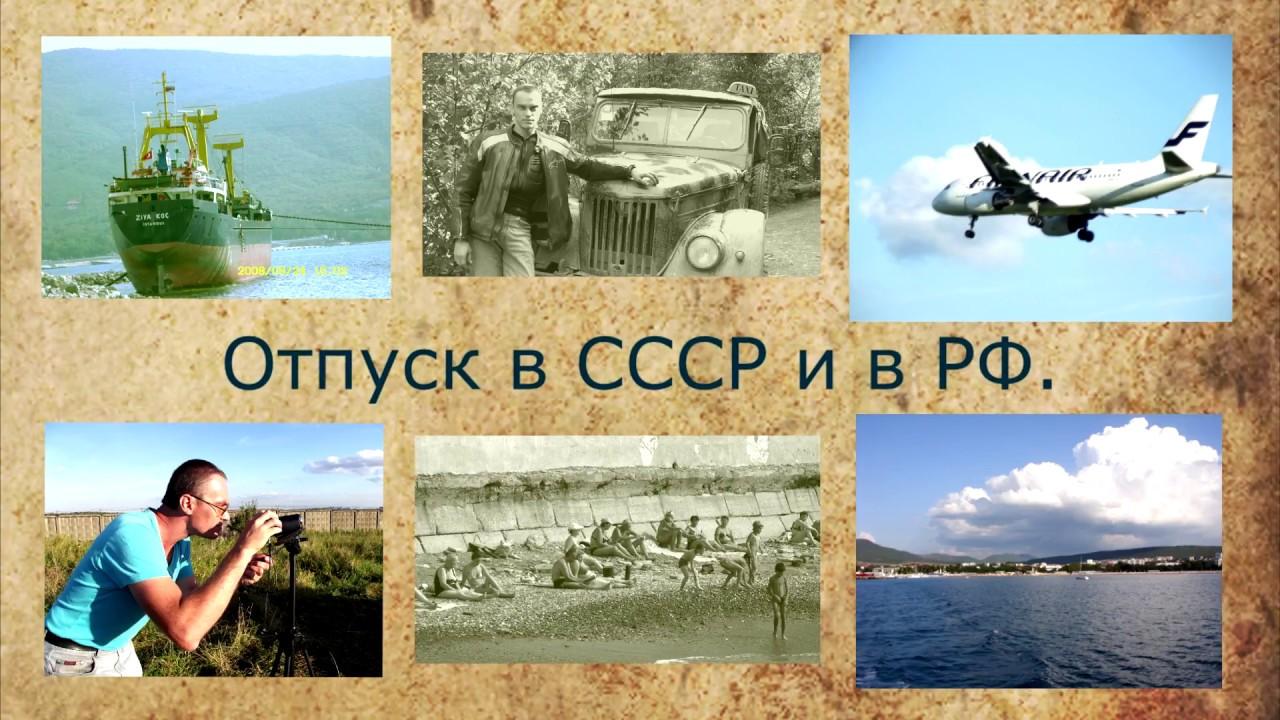 Дмитрий Еньков: Про отпуска