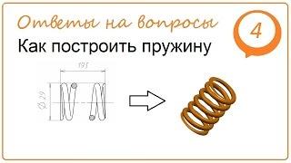 Как построить пружину в NX