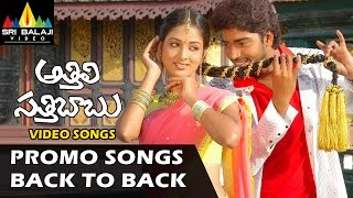 Attili SattiBabu LKG Video Songs | Back to Back Promo Songs | Allari Naresh, Sheetal