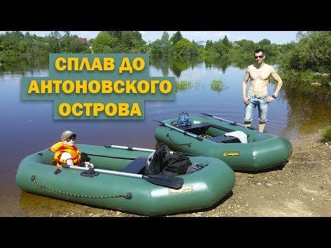 Сплав по реке Волхов до Антоновского острова