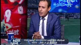 ربيع ياسين: صالح جمعة «معلم» وقائد في الملعب.. فيديو