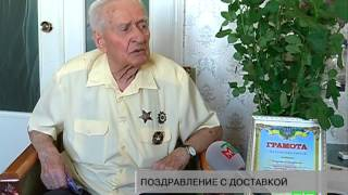 Новости МТМ - Ветеран войны и строитель запорожских улиц отпраздновал свое 90-летие - 19.07.2013