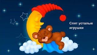 Колискова без музики Сплять втомлені іграшки