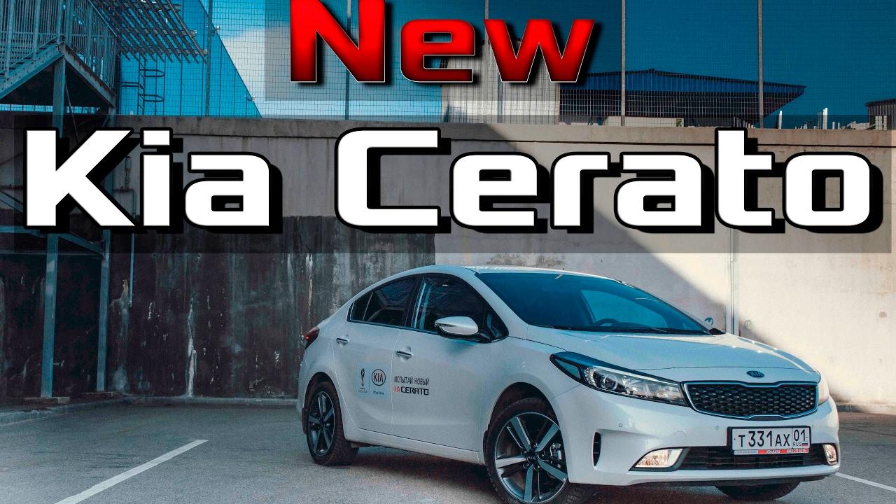 Тест Драйв Kia Cerato 2017 Premium 2.0 AT - обзор новый Киа Церато Премиум, разгон 0-100, сравнение