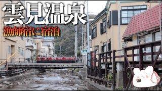 【雲見温泉】風情だらけの温泉街! 漁師宿 三楽荘に泊まってきました!〜前編〜