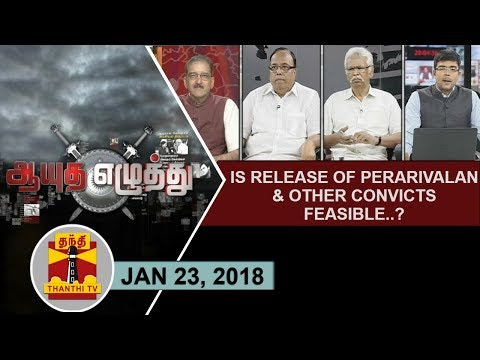 (23/01/2018) Ayutha Ezhuthu : Is Release of Perarivalan and Other Convicts Feasible..?