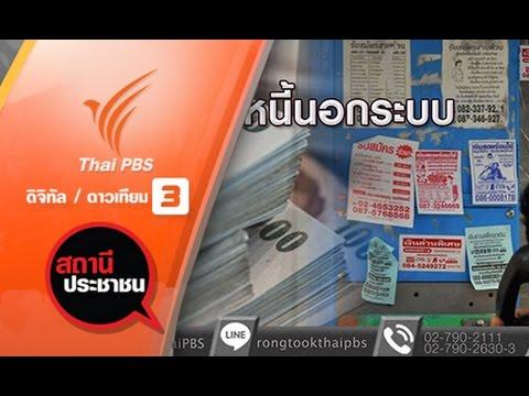 ปัญหาการทวงหนี้นอกระบบ อ.กระนวน จ.ขอนแก่น - วันที่ 29 Mar 2017