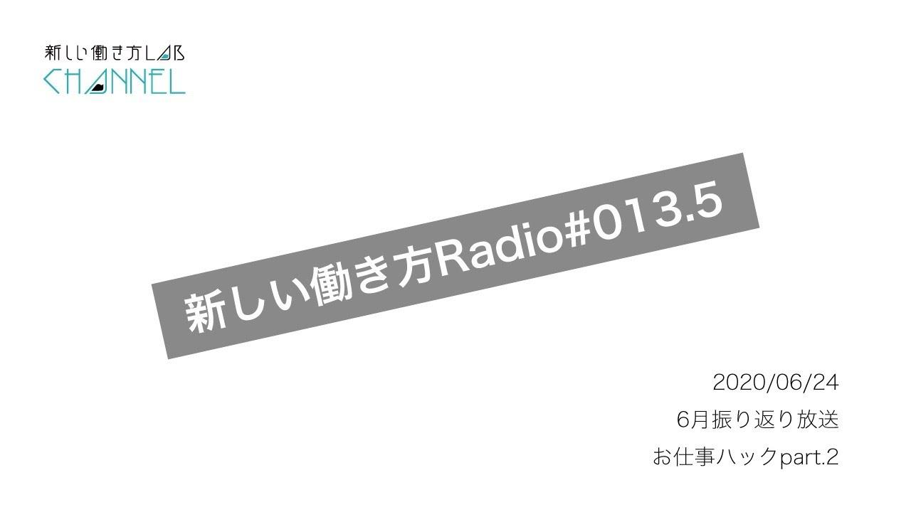新しい働き方ラジオ#013.5 20200624【過去回振り返り放送】
