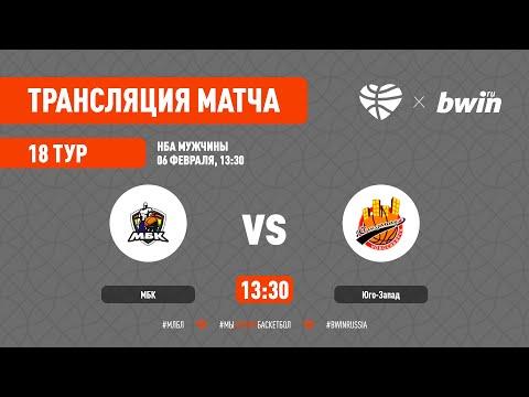 НБА 06.02.2021  МБК - ЮГО-ЗАПАД