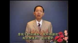 活出基督的大爱 - 腓利门书生命查经(1) - 程蒙恩福音视频