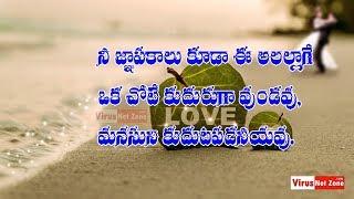 Telugu Love Quotes,మనస్సుని హత్తుకొనే ప్రేమ కవితలు