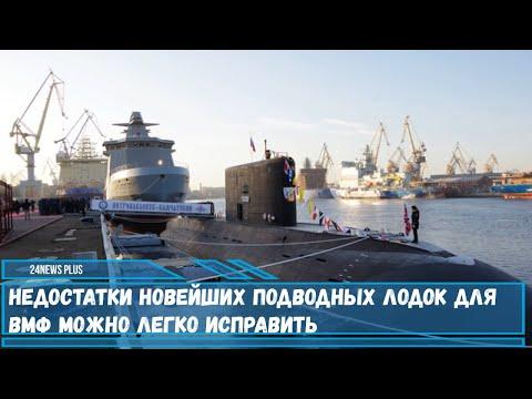 Тихоокеанский флот впервые за десятки лет получил подводную лодку — Б-274 «Петропавловск-Камчатский»