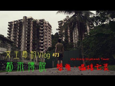 文王爷的Vlog #73 都市传说系列 Ulu Klang Highlands Tower 祭奠 · 塌楼亡灵 #发现灵体化身