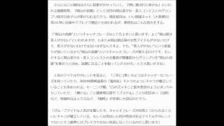 年に1度の…」「岡山の奇跡」等のアイドル報道頻発背景 NEWS ポストセブ...