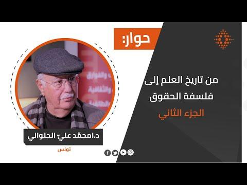 حوار مع الأستاذ الدكتور امحمّد عليّ الحلواني/تونس الجزء الثاني -من تاريخ العلم إلى فلسفة الحقوق-  - نشر قبل 2 ساعة