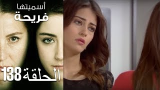 Asmeituha Fariha   اسميتها فريحة الحلقة 138