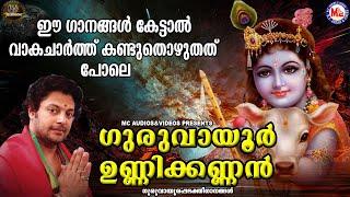 ഗുരുവായൂർ ഉണ്ണിക്കണ്ണൻ | ഗുരുവായൂരപ്പഭക്തിഗാനങ്ങൾ | Hindu Devotional Songs Malayalam | Krishna Songs