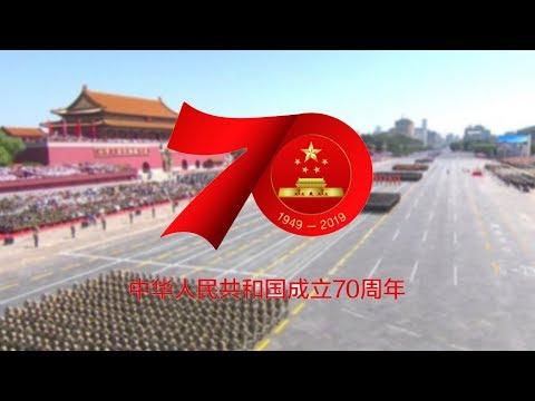 Как в КНР отметили 70-летний юбилей