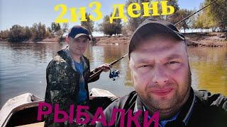 Часть 2.  День 2 и 3 рыбалки в Астраханской области.