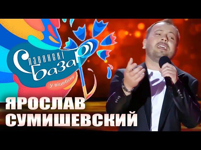 Я. Сумишевский | Славянский Базар 2020