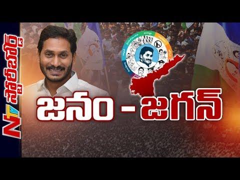 హామీలు నెరవేర్చడంలో సీఎం జగన్ దూకుడుతో రికార్డులు సృష్టిస్తున్నారా? || Story Board || NTV