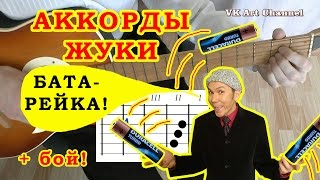 Батарейка Аккорды песни Жуки на гитаре Бой Текст видео урок