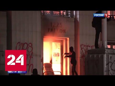 Полицейские впервые назвали протесты в США бунтом - Россия 24