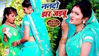 #Antra_Singh_Priyanka का सबसे हिट #VIDEO_SONG 2018 - Nando Jhar Jayebu - Bhojpuri Hit Songs 2018