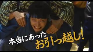 『超高速!参勤交代』シリーズの原作、脚本を手掛けた土橋章宏の「引っ...