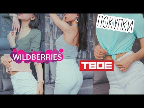 ПОКУПКИ WILDBERRIES//АПРЕЛЬ//МАГАЗИН ТВОЁ//БАЗОВЫЕ ВЕЩИ  #покупкиwildberries