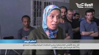 قرار حظر الأكياس البلاستيكية يرضي المنظمات البيئية ويغضب المصانع في المغرب