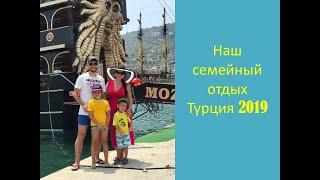 Турция 2019|Отдых в Турции с детьми|Семейный отдых 2019|Отель 5* Silence Resort