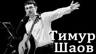 Тимур Шаов - Зачем вы, девушки?