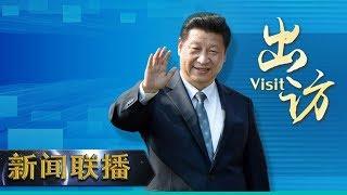 《新闻联播》 20190612 22:30| CCTV