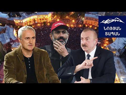 Почему занервничал Алиев и кто стоял за революцией в Армении. Тигран Хзмалян