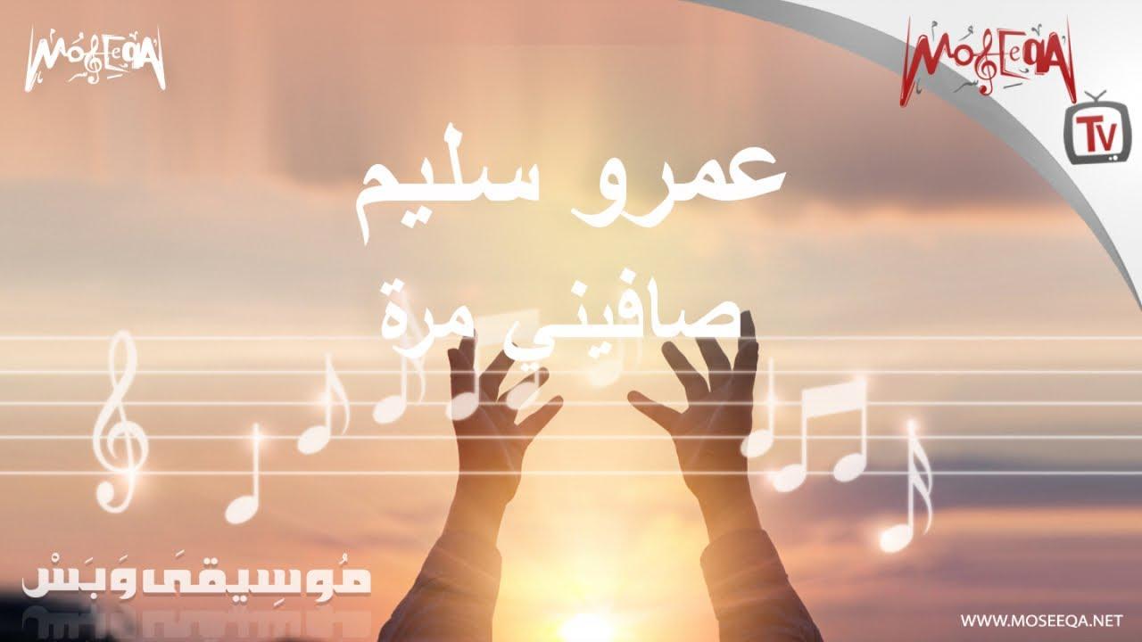 موسيقى وبس - صافيني مرة - عمرو سليم